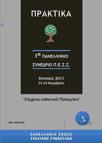ΠΡΑΚΤΙΚΑ Τ.1. 1ο ΣΥΝΕΔΡΙΟ ΠΕΣΣ ΚΟΡΙΝΘΟΣ 2013