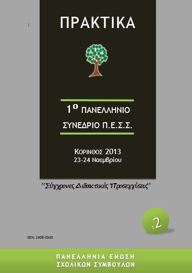 ΠΡΑΚΤΙΚΑ Τ.2. 1ο ΣΥΝΕΔΡΙΟ ΠΕΣΣ ΚΟΡΙΝΘΟΣ 2013
