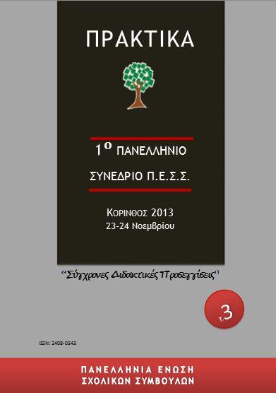 ΠΡΑΚΤΙΚΑ Τ.3. 1ο ΣΥΝΕΔΡΙΟ ΠΕΣΣ ΚΟΡΙΝΘΟΣ 2013